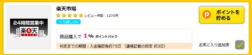 SnapCrab_NoName_2014-10-16_8-9-42_No-00